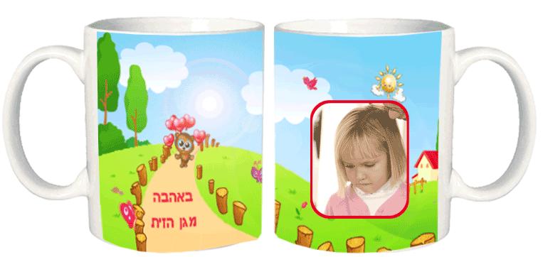 ספל מודפס לילדים, דגם טיול בכפר