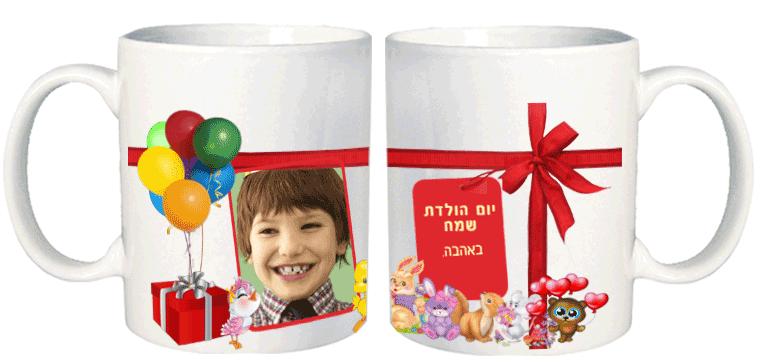 ספל קרמיקה עם תמונה, מתנה ליום הולדת לילדים