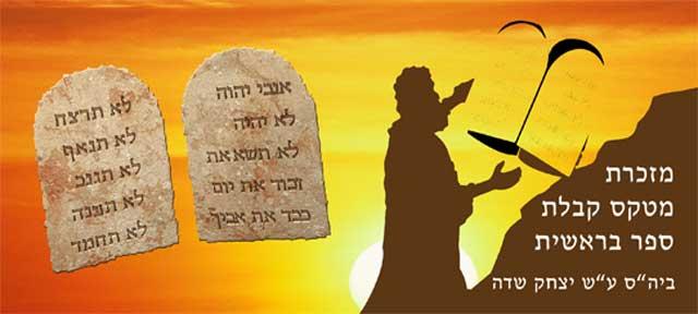ספל מודפס מתנה לקבלת ספר בראשית, דגם לוחות הברית