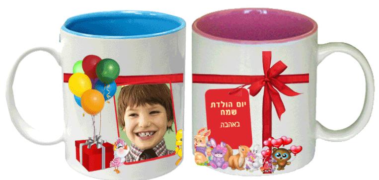 ספל צבעוני מבפנים עם הדפס מתנה ליום הולדת