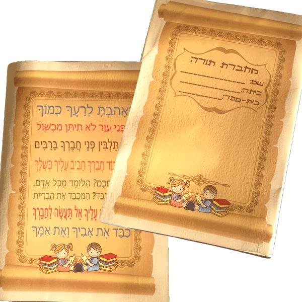 עטיפה מיוחדת למחברת תורה לטקס קבלת ספר תורה ראשון