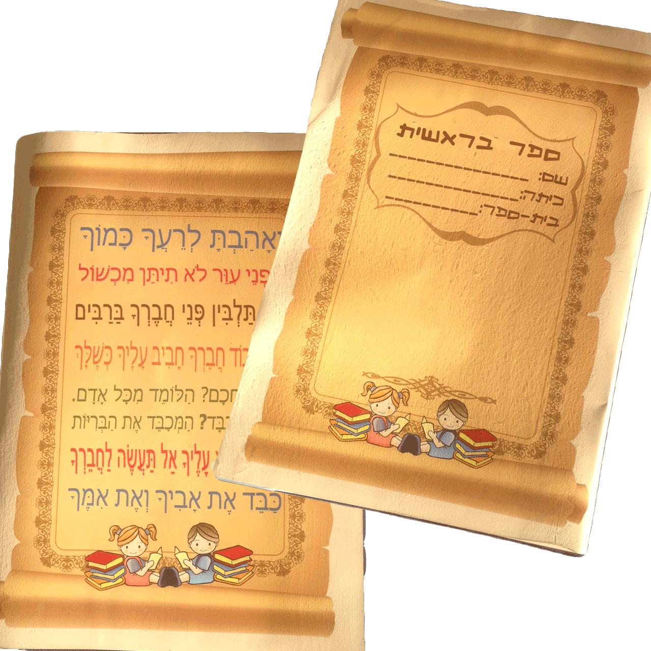 עטיפה לספר בראשית, דגם מגילה, מתנה לקבלת התורה