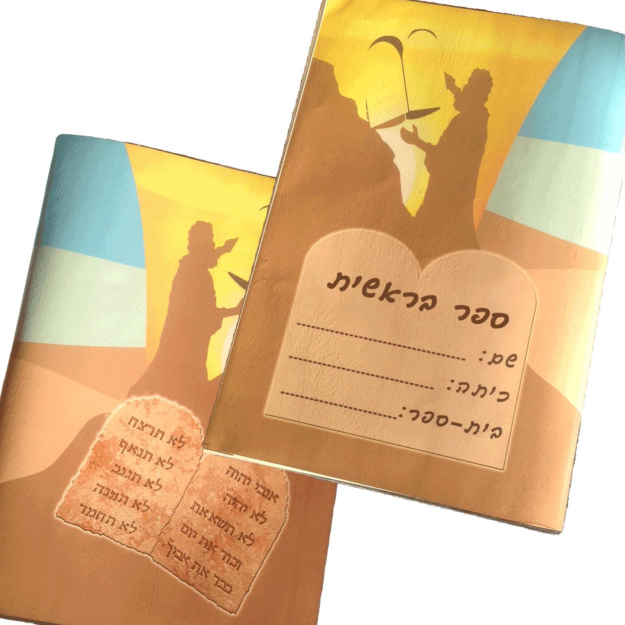עטיפה לספר בראשית, דגם קבלת התורה-מתנה לקבלת התורה