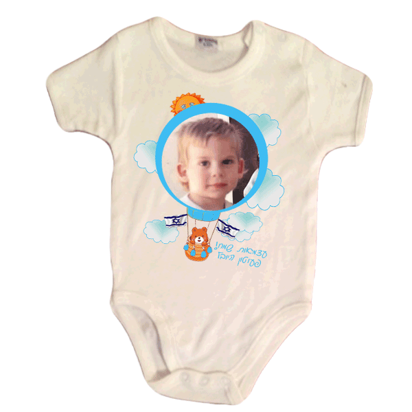 בגד גוף לתינוק עם הדפסה לעצמאות, כדור פורח