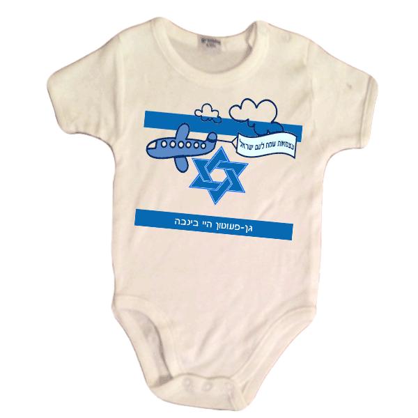 בגד גוף מודפס לתינוקות לעצמאות, דגם מטוס בשמים