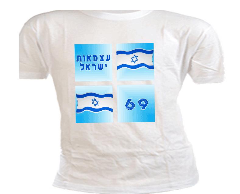 הדפסה על חולצות ליום העצמאות, דגם ישראל בריבוע