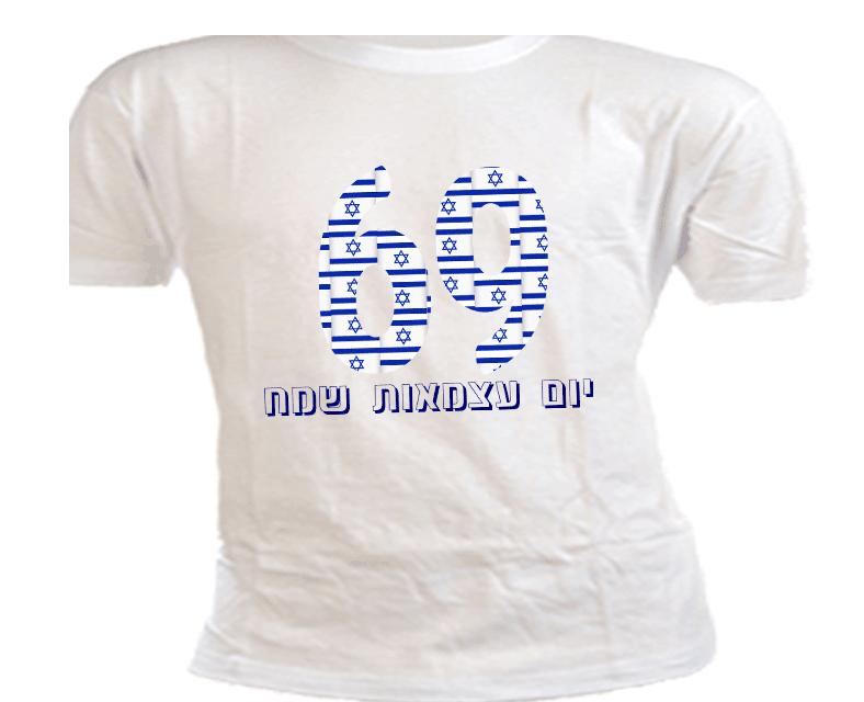 הדפסה על חולצה ליום העצמאות ה- 69 של מדינת ישראל