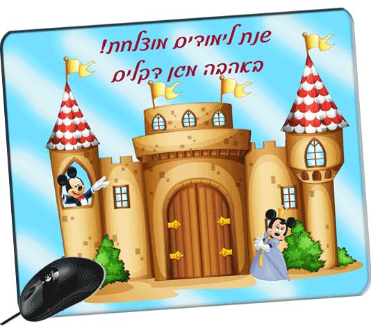 פד דק לעכבר המחשב בעיצוב לילדים: בארמון של מיקי