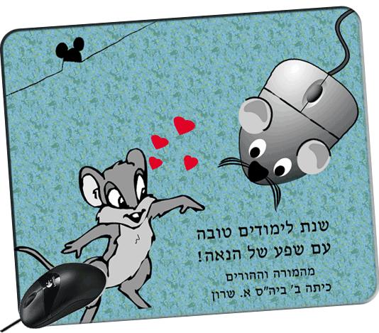 הדפסה על פדים לעכבר, דגם עכברים