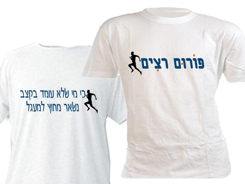 חולצה מודפסת משני צדדים לפי הזמנת פורום רצים