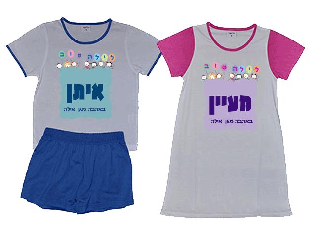 פיג'מות לילדים עם הדפסה אישית ושם או תמונה