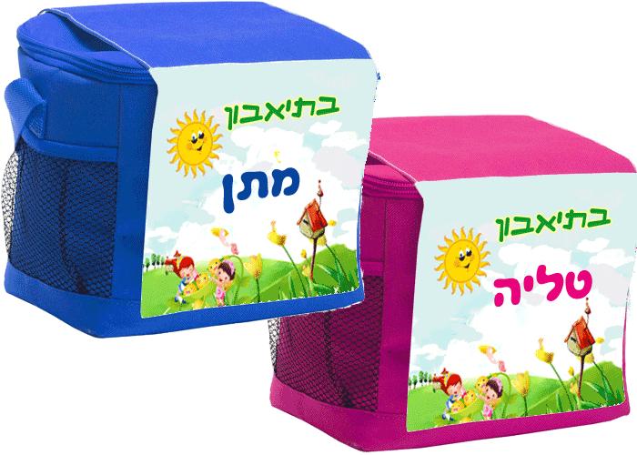 צידנית/תיק אוכל  לילדים, בנות ובנים, דגם 3 אפונים