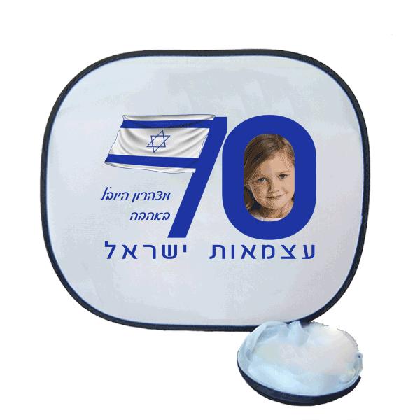 צלונים לרכב עם הדפסה לעצמאות: 70לישראל