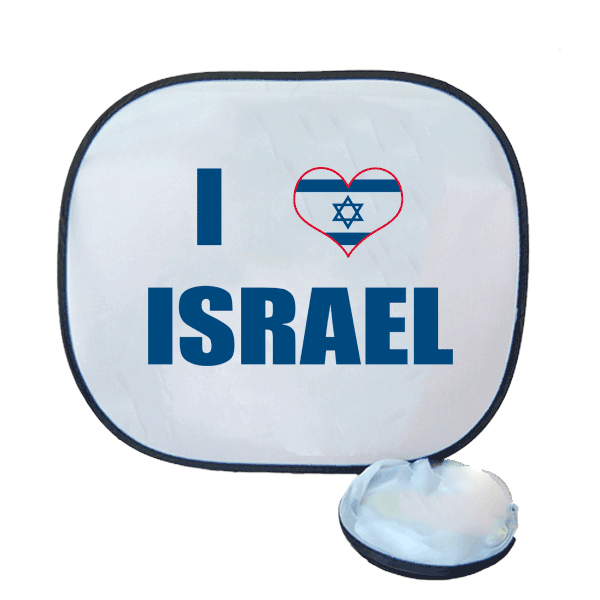 צלונים לרכב עם הדפסה: I LOVE ISRAEL