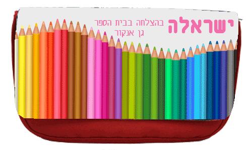 קלמר בד עם שם, דגם עפרונות צבעוניים