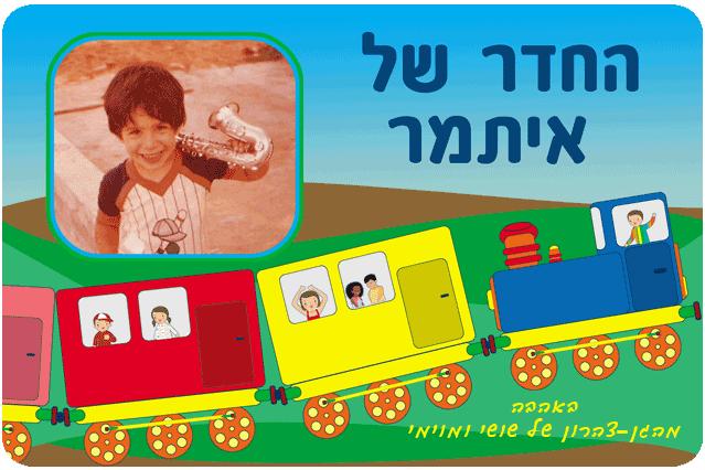 שלט לחדר ילדים, דגם רכבת