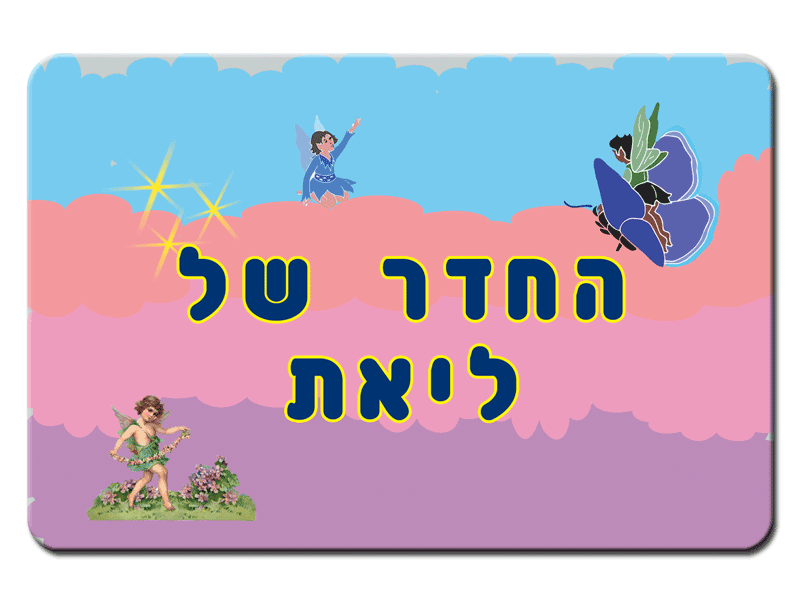 שלט ממתכת לכניסה לחדר ילדים, דגם פיות