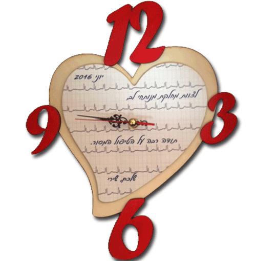 שעון בצורת לב מעץ עם דברי תודה והוקרה לבית חולים