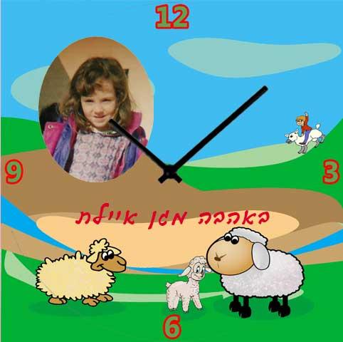 שעון קיר לילדים עם תמונה, דגם כבשים