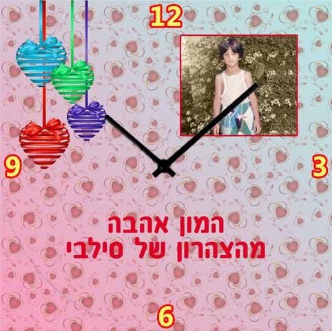 שעון קיר מעץ עם תמונה, דגם לבבות