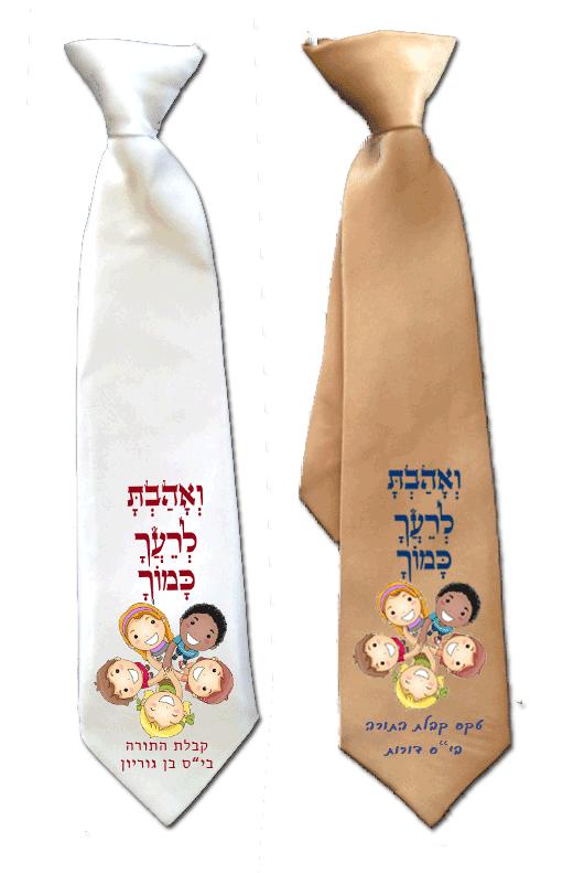 הדפסה על עניבות לילדים לטקס קבלת ספר תורה, ואהבת ל