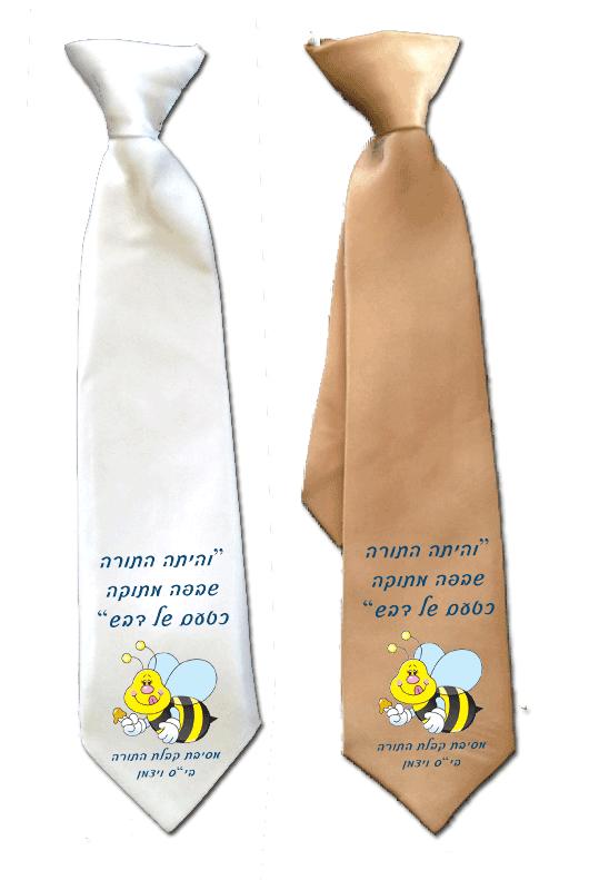 עניבות לילדים לטקס קבלת ספר תורה, טעם של דבש