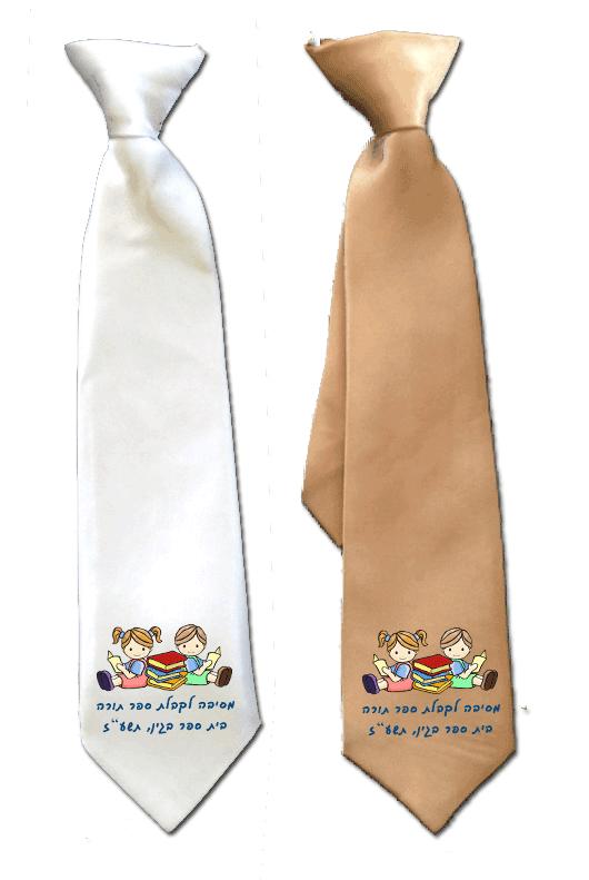 עניבות לילדים לטקס קבלת ספר תורה, לומדים ביחד