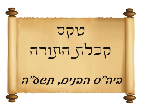 מסיבה לקבלת ספר תורה ראשון, דגם פפירוס