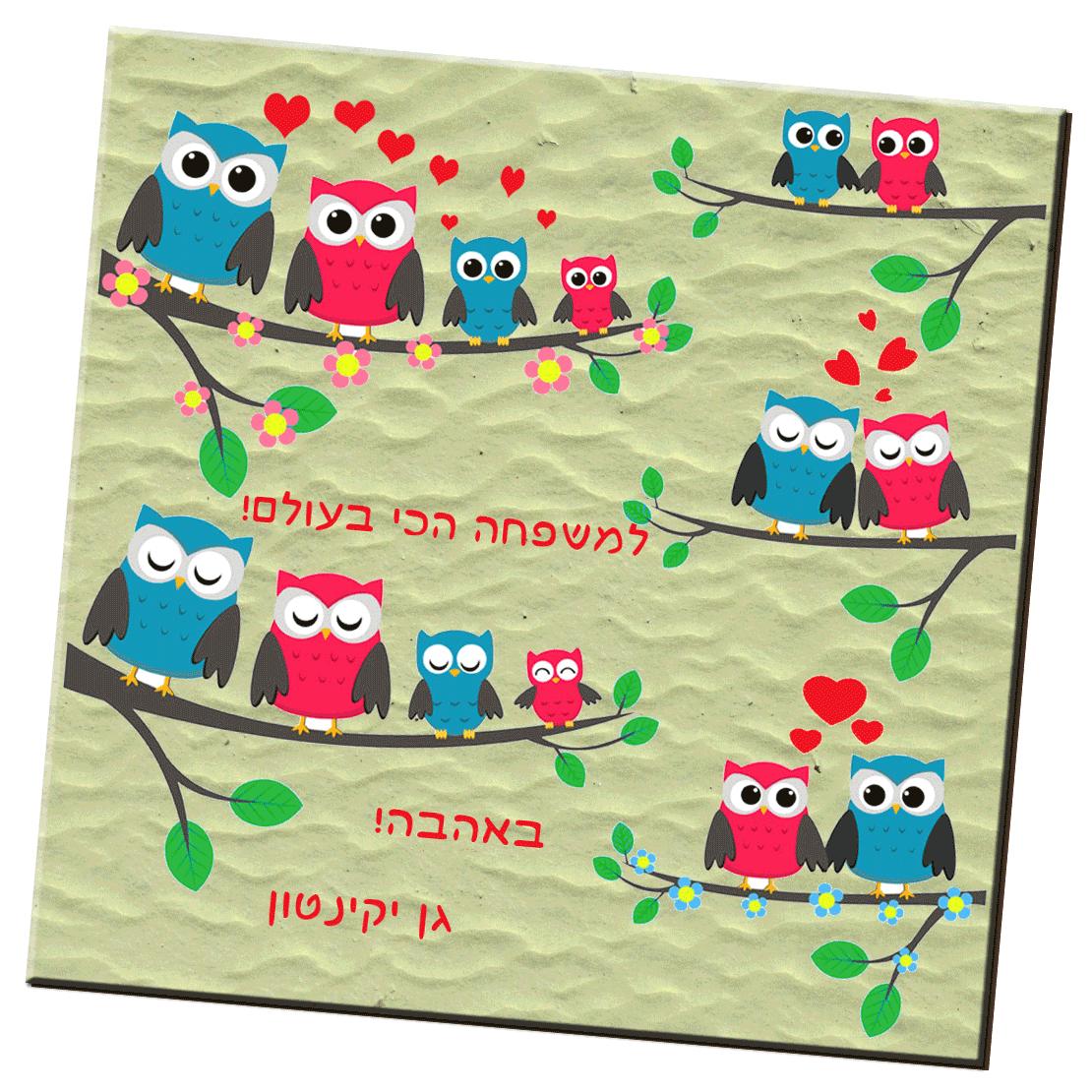 תחתיות מעץ לספלים בעיצוב ליום המשפחה, משפחת ינשופי