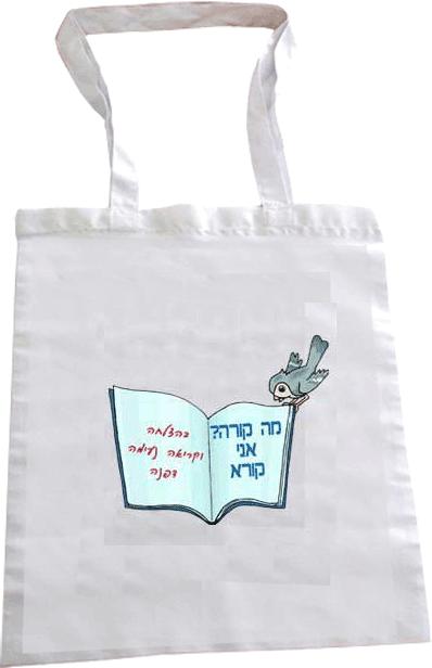 הדפסות על מתנות: תיק בד לספר, ציפור קוראת