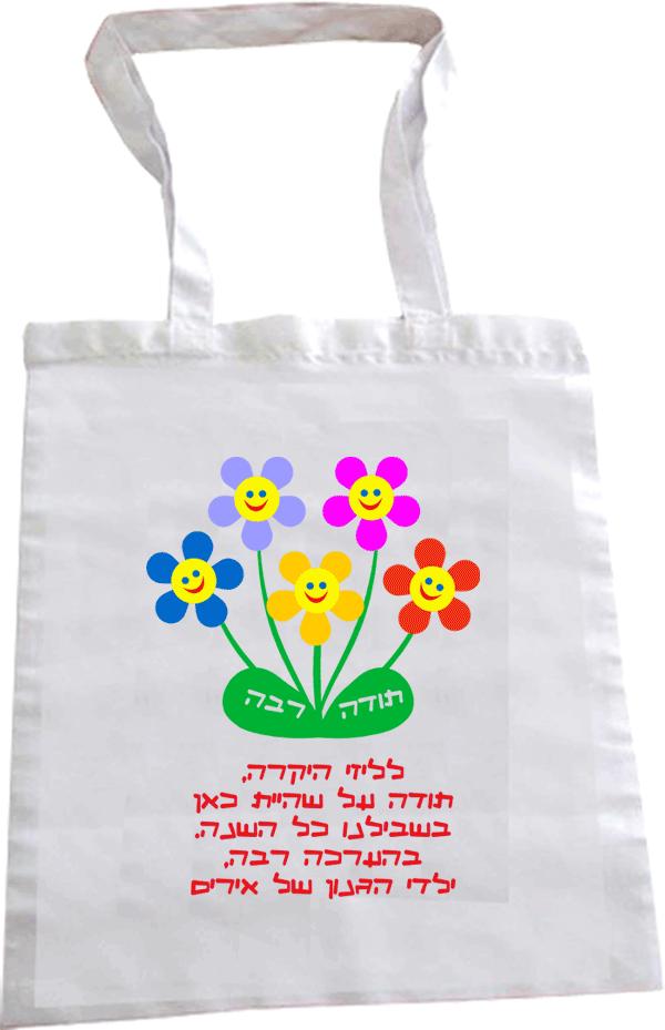תיק בד עם הדפסה מתנה לגננת ולצוות, במקום פרחים
