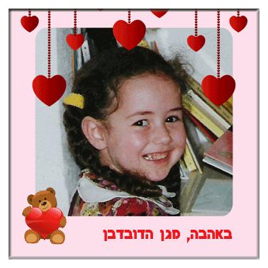 תמונה מעץ מתנות לגני ילדים, דגם באהבה
