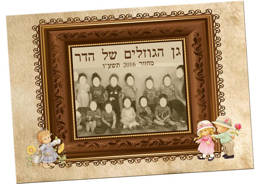 תמונת מחזור של ילדי הגן, דגם וינטאג'