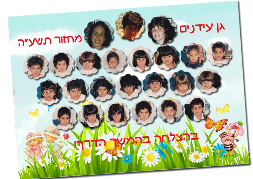 תמונת מחזור לילדי הגן, דגם פרחים