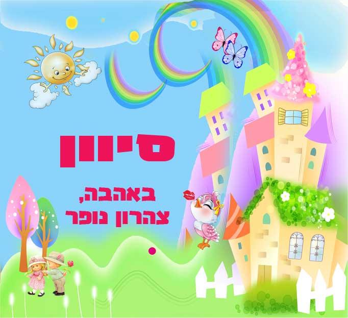 עיצובים להדפסים על מוצרים לילדים, דגם: ארמון הקשת