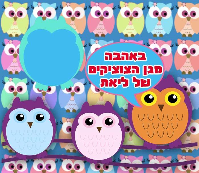 עיצוב עם תמונה להדפסה על תרמיל גב לילדים, ינשופים
