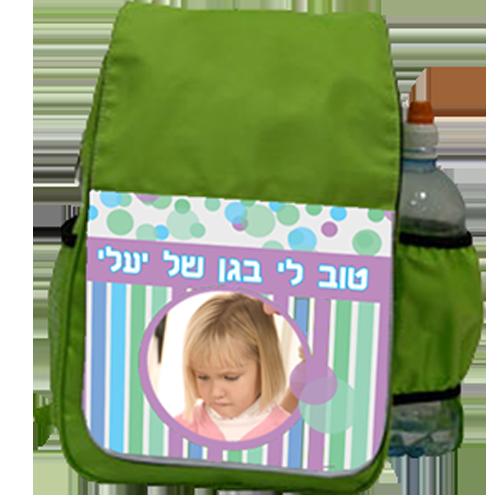 תיק גב לילדים עם תמונה, דגם פסים ונקודות