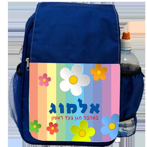 תרמיל גב לילדים עם שם, דגם פסים ופרחים