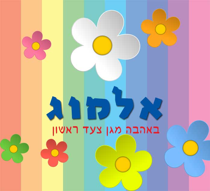 עיצוב להדפסה על תרמיל גב לילדים בגן, פסים ופרחים