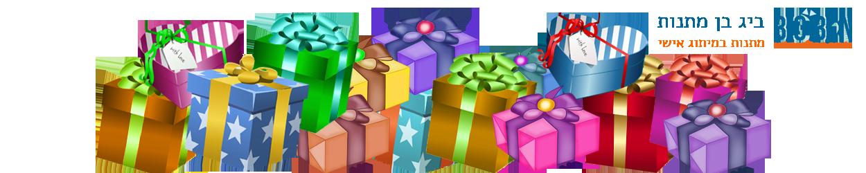 ביג בן מתנות במיתוג אישי | הדפסה על מתנות ומוצרים