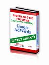 הגדל את הכנסות העסק שלך באמצעות פרסום בגוגל Google Adwords