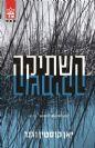 השתיקה / יאן קוסטין וגנר