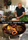 ארז קומרובסקי מבשל ואופה / ארז קומרובסקי