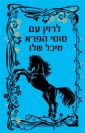 לרוץ עם סוסי הפרא / מיכל שלו