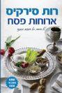ארוחות פסח / רות סירקיס