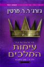 עימות המלכים חלק א' - מלך הזאבים / ג'ורג' ר. ר. מרטין