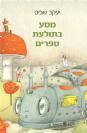 מסע בתולעת הספרים / יעקב שביט