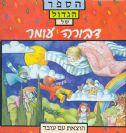 הספר הגדול של דבורה עומר / דבורה עומר