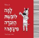 למה לובשת הזברה פיג'מה / ע. הלל