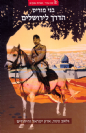 הדרך לירושלים / בני מוריס
